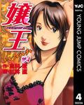 嬢王Virgin~六本木nightGP partII~ 4-電子書籍