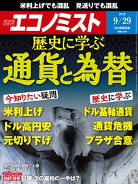週刊エコノミスト 2015年 9/29号