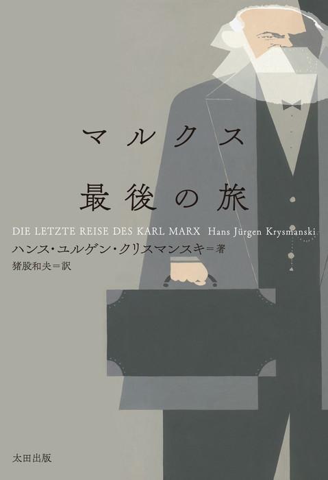 マルクス最後の旅-電子書籍-拡大画像