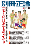 別冊正論27号-電子書籍