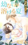 Love Jossie 幼なじみと溶ける夏-電子書籍