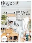 住むことVol.5-電子書籍