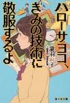 ハローサヨコ、きみの技術に敬服するよ-電子書籍