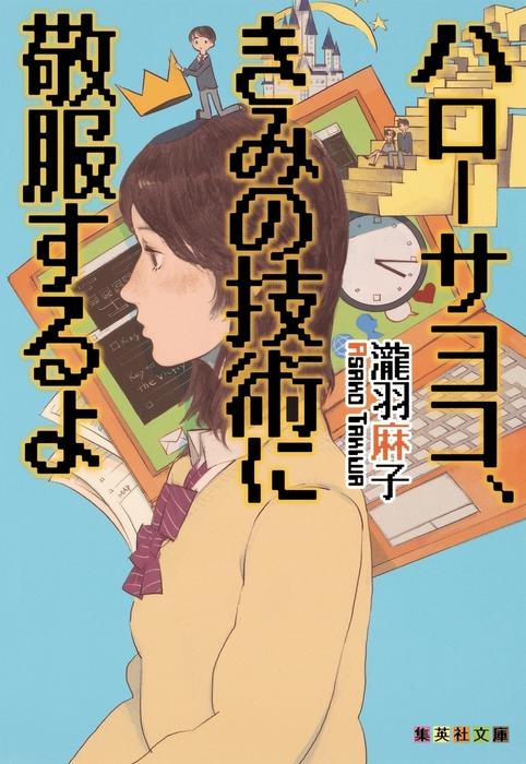 ハローサヨコ、きみの技術に敬服するよ-電子書籍-拡大画像