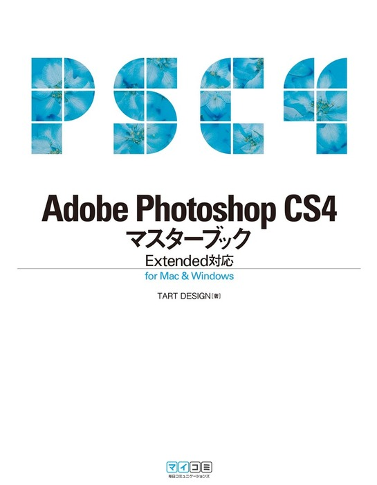 Adobe Photoshop CS4マスターブック Extended対応 for Mac & Windows拡大写真
