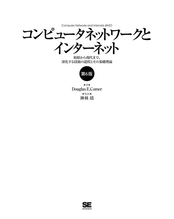 コンピュータネットワークとインターネット 第6版-電子書籍-拡大画像