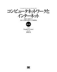 コンピュータネットワークとインターネット 第6版-電子書籍