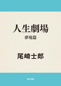 人生劇場 夢現編