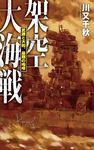 架空大海戦 - 武蔵と大和、最期の咆哮-電子書籍