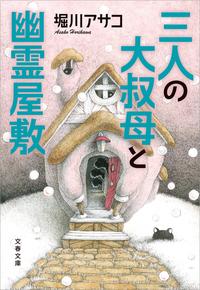 三人の大叔母と幽霊屋敷-電子書籍