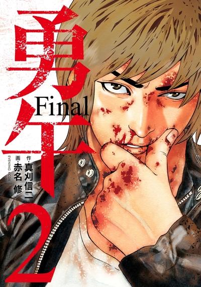 勇午 Final(2)-電子書籍