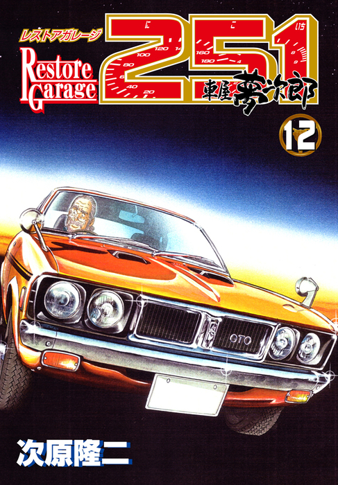 レストアガレージ251 12巻-電子書籍-拡大画像