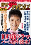 週刊ザテレビジョン PLUS 2016年9月30日号-電子書籍