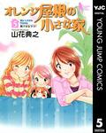 オレンジ屋根の小さな家 5-電子書籍