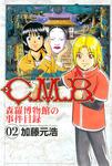 C.M.B.森羅博物館の事件目録(2)-電子書籍
