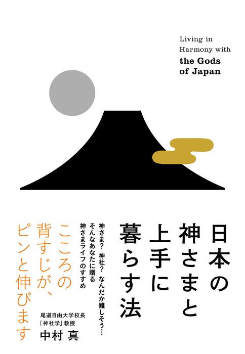 日本の神さまと上手に暮らす法拡大写真