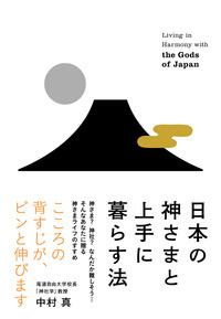 日本の神さまと上手に暮らす法-電子書籍