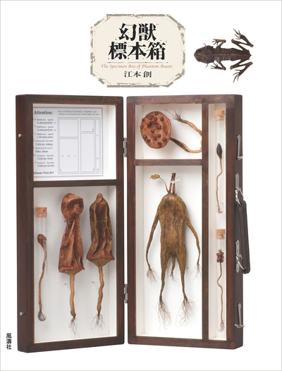 幻獣標本箱-電子書籍