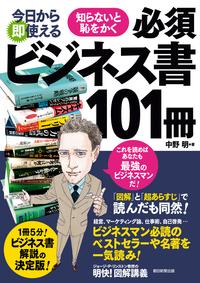 今日から即使える 知らないと恥をかく 必須ビジネス書101冊-電子書籍