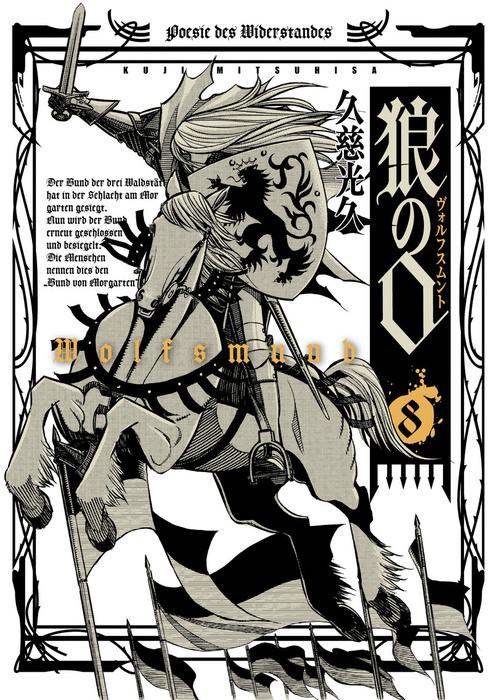 狼の口 ヴォルフスムント 8巻拡大写真