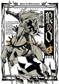 狼の口 ヴォルフスムント 8巻-電子書籍