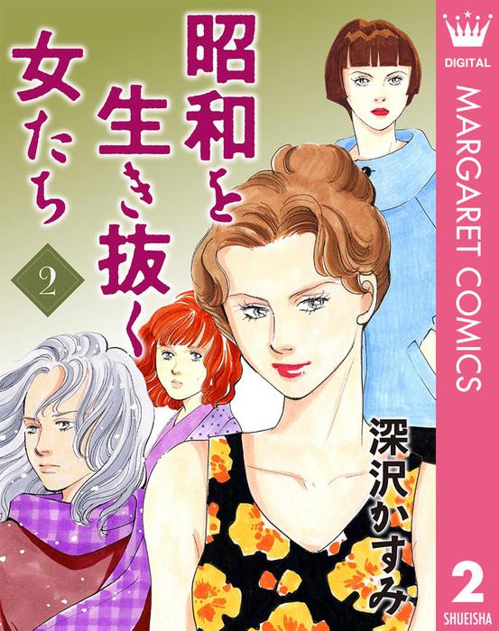 昭和を生き抜く女たち 2拡大写真