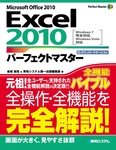 Excel 2010パーフェクトマスター-電子書籍