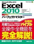 Excel 2010パーフェクトマスター-電子書籍