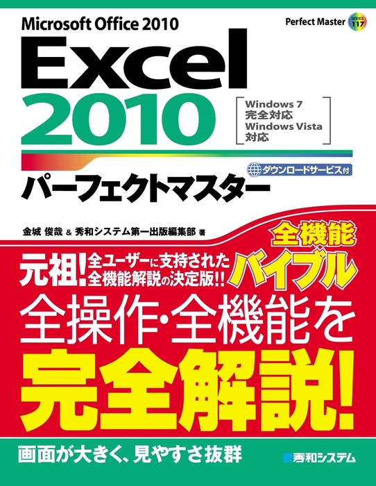 Excel 2010パーフェクトマスター拡大写真