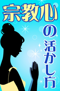 宗教心の活かし方-電子書籍