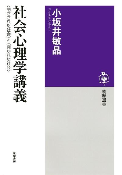 社会心理学講義 ──<閉ざされた社会>と<開かれた社会>-電子書籍