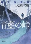青藍の峠 幕末疾走録-電子書籍