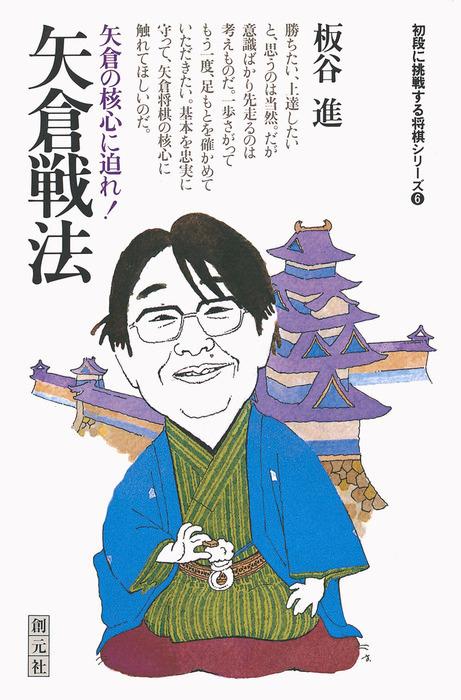初段に挑戦する将棋シリーズ 矢倉戦法拡大写真