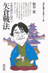 初段に挑戦する将棋シリーズ 矢倉戦法-電子書籍