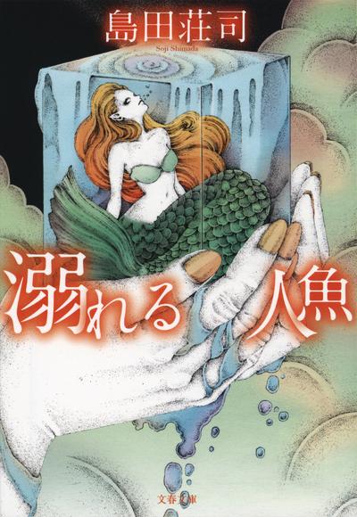 溺れる人魚-電子書籍