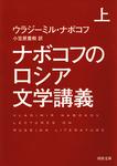ナボコフのロシア文学講義 上-電子書籍