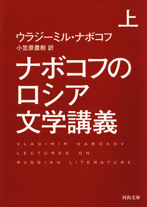 ナボコフのロシア文学講義 上-電子書籍-拡大画像