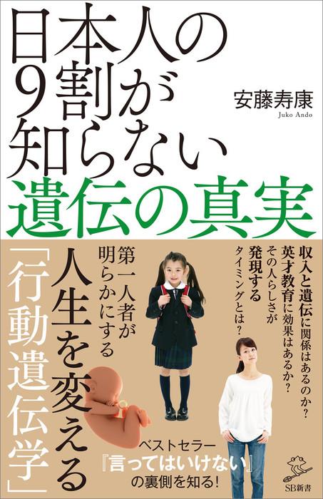 日本人の9割が知らない遺伝の真実拡大写真