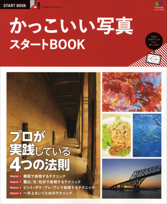 かっこいい写真スタートBOOK-電子書籍-拡大画像