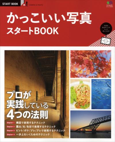 かっこいい写真スタートBOOK-電子書籍