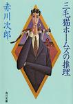 三毛猫ホームズの推理-電子書籍