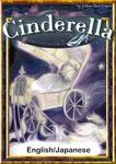 Cinderella 【English/Japanese versions】-電子書籍