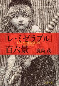 「レ・ミゼラブル」百六景-電子書籍