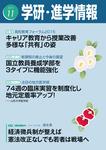 学研・進学情報 2015年11月号-電子書籍