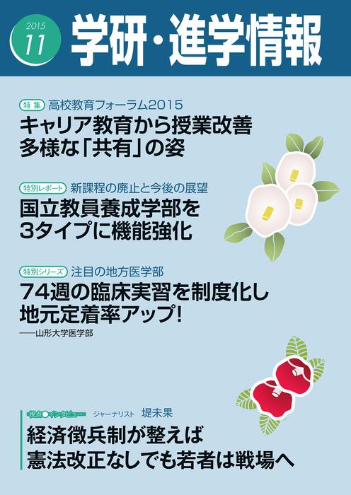 学研・進学情報 2015年11月号拡大写真