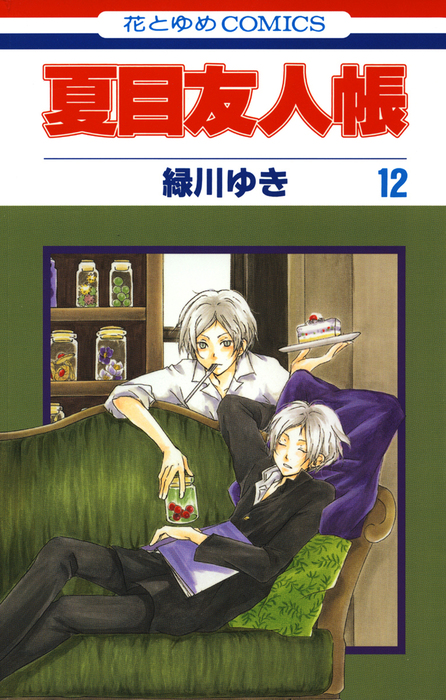 夏目友人帳 12巻拡大写真