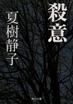 殺意-電子書籍