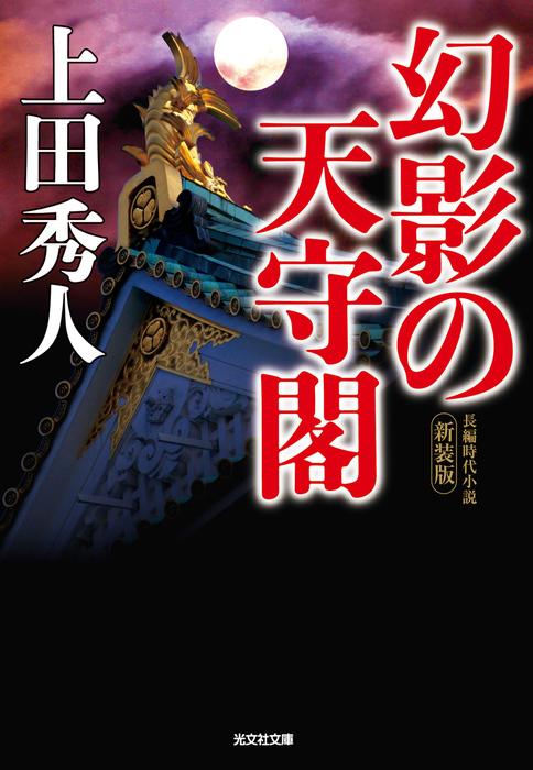 幻影の天守閣 新装版-電子書籍-拡大画像