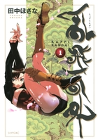 「乱飛乱外(月刊少年シリウス)」シリーズ