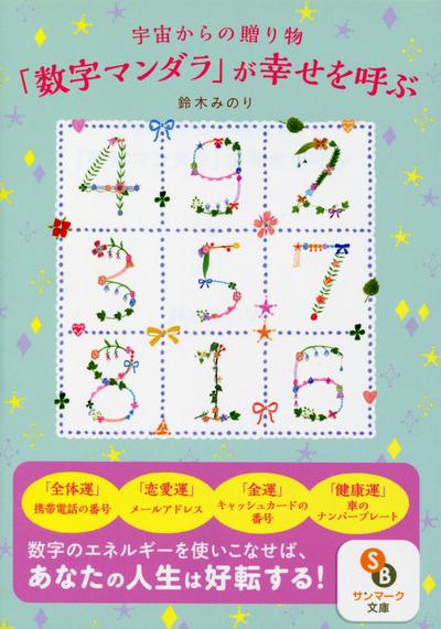 宇宙からの贈り物「数字マンダラ」が幸せを呼ぶ-電子書籍